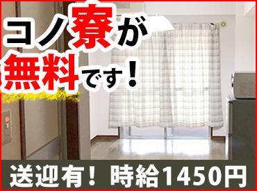 ず~っと⇒【寮費0円!!】単純作業⇒月収32万円以上可能
