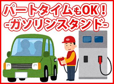 ☆パートタイムもOK!☆ ガソリンスタンドスタッフ