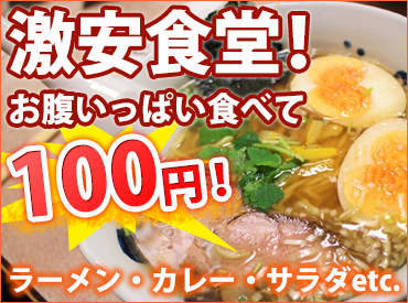 ◆食堂が100円だけで利用可能!◆ 超かんたん機械オペ!【寮費無料】