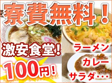 ◆寮費無料!!◆機械オペ時給1400円◆食堂が100円で利用可能!◆