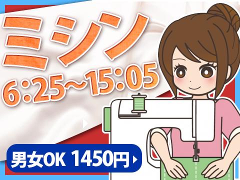 【6:25~15:05】ミシンでの縫製作業!