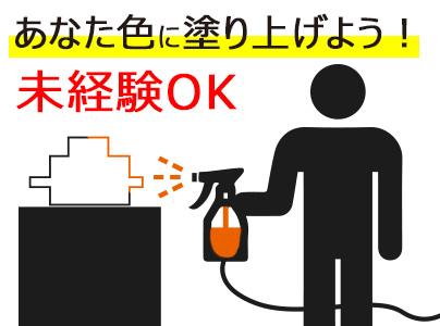 月収30万円以上可能!塗装作業!