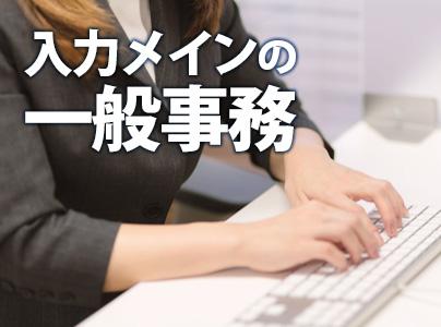 ◎8:10~【一般事務】カンタン入力作業!