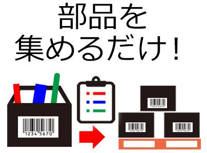 8:00~日勤!◆部品を集めるだけ!【リフト免許も取れます】