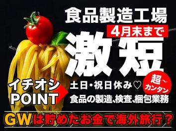 【短期〜4月末】食品製造スタッフ〜ガッツリ貯めてGWは海外旅行?