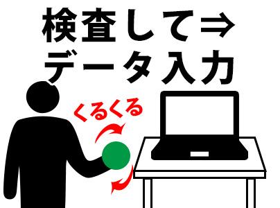 【残業ほぼ無し】PC入力ができればOK!検査⇒1300円!!