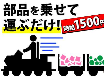 【寮費無料】エレカで部品を運ぶだけ♪◆食費補助⇒100円で食べられます!◆