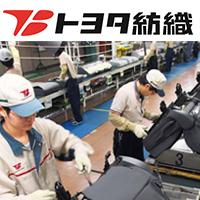【時給1,600円】トヨタ紡織期間社員大募集!【寮完備】