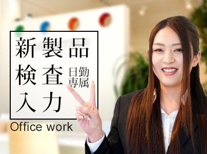 9:00~新製品の検査業務!