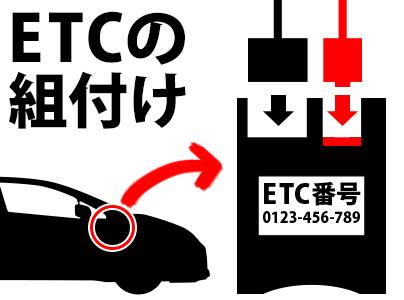 車へのETC取り付け作業(メカニック)