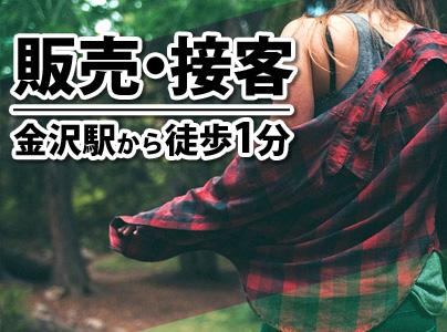 【金沢駅近く!】洋服の販売・接客
