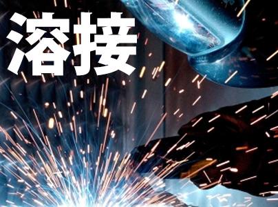 溶接経験者大募集!★日勤or2交替★時給1800円!