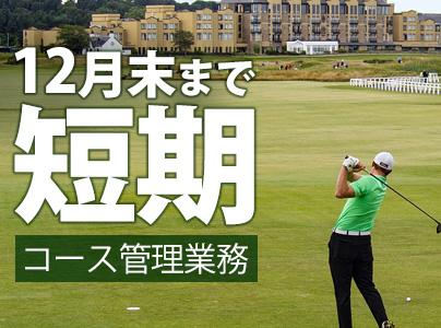 ◆12月末までの短期◆時給1400円!ゴルフ場でのコース管理業務