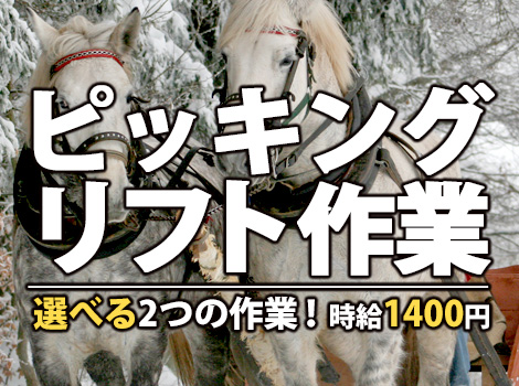 ピッキング or リフト◆時給1400円!! 作業量も選べます!