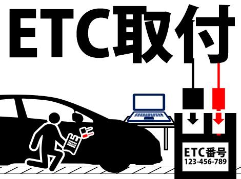 ◆未経験者歓迎◆車へのETC取り付け作業◎スキルアップができます!