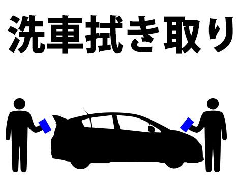 ★普通車免許でOK!車を拭くだけ!(移動も選べる!)◆未経験OK!◆