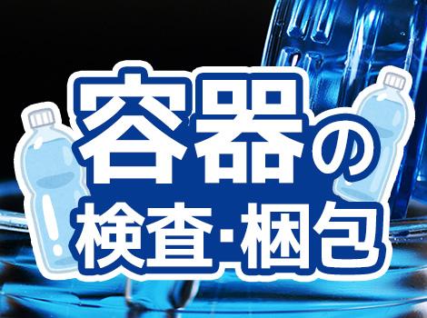 選べる★日勤or夜勤!ボトルの投入・検査◎