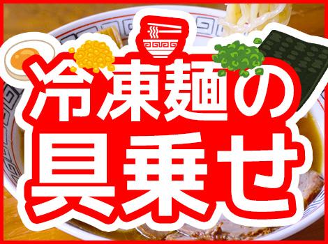 冷凍麺に具を盛り付けるだけ★未経験者大歓迎!