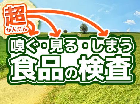 【超かんたん!】嗅ぐ★見る★しまう★調味料の検査!!