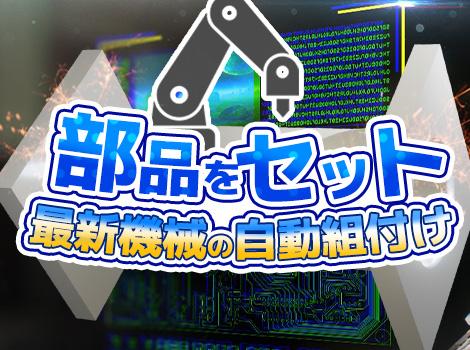 ◆送迎有!◆食堂100円!◆機械オペ⇒時給1400円!◎