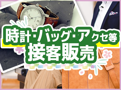 ★平日のみor土日祝のみOK!★ 時計・バッグなどの販売接客