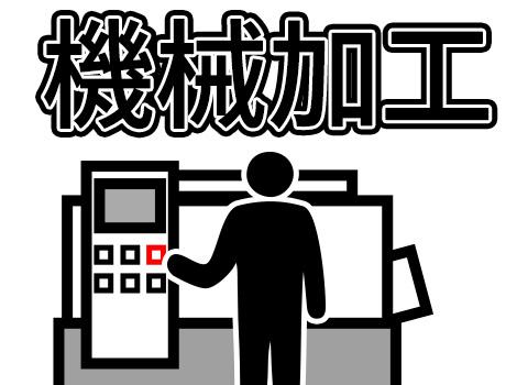 """◆8:00~日勤◆投入⇒ボタンを押す""""機械オペ"""" ◆正社員登用あり◎未経験OK"""