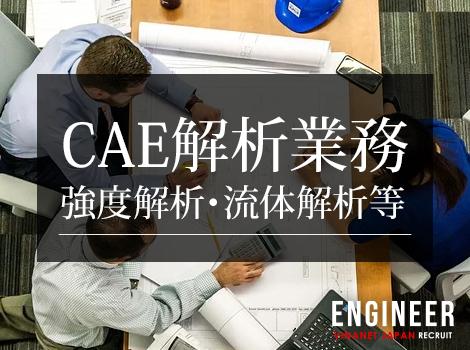 ◆CAE解析◆自動車部品のCAE解析業務(強度解析・流体解析等)