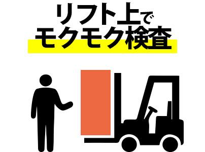 ★8:00~日勤◆正社員登用有◆目視検査【リフトの資格も取れます!】