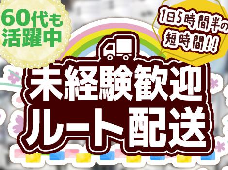 ◆60代活躍中◆ ルート配送 ◆普通車(バン)