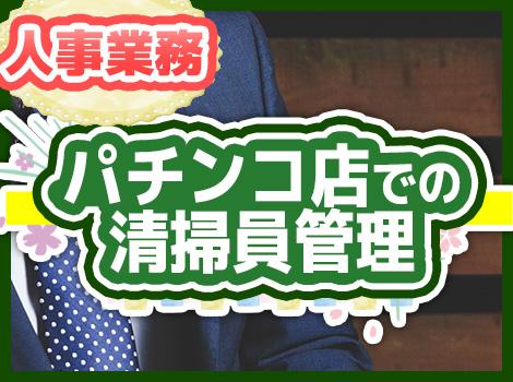 【50代も活躍中!】❀人事✾パチンコ店で働く清掃員の方の勤務管理