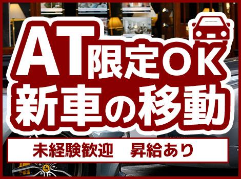 ◆AT限定OK◆昇給あり!! 新車の移動◆未経験OK!◆