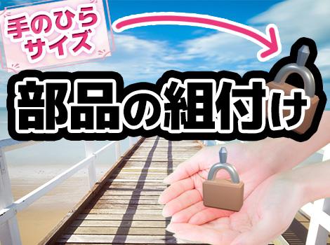 ☆超かんたん!☆片手サイズの部品の組付け◆未経験OK!◆