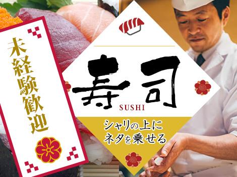 ★お寿司を作ろう!★時間相談OK!かんたん作業!
