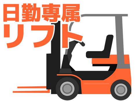 ◆リフト9割◆リフトでの入出荷作業