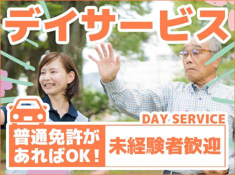 ◆送迎+デイサービス◆