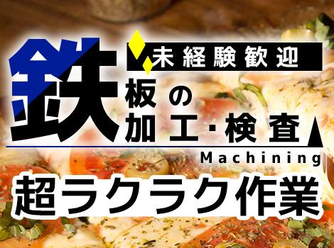 ◆夜勤専属◆ ラクラク機械オペ!