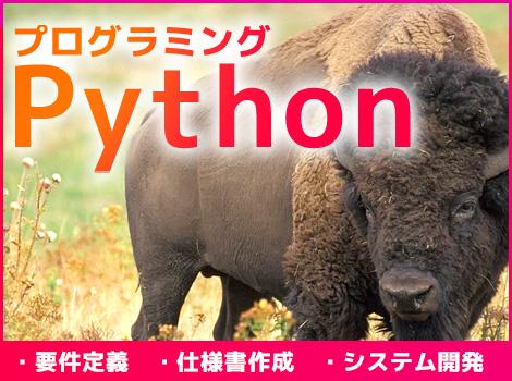 Pythonを使用した設備機械のプログラミング設定及び付帯業務