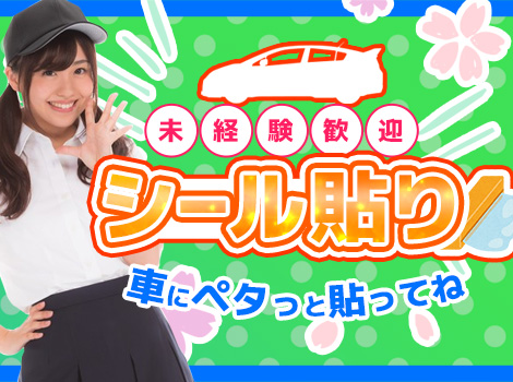 ◆9:00~日勤専属!◆ ペタペタと車にシールを貼るお仕事!