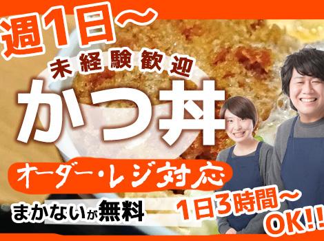 週1日、3時間~OK!! ★まかない無料★ 人気のかつ丼屋でホールを担当!
