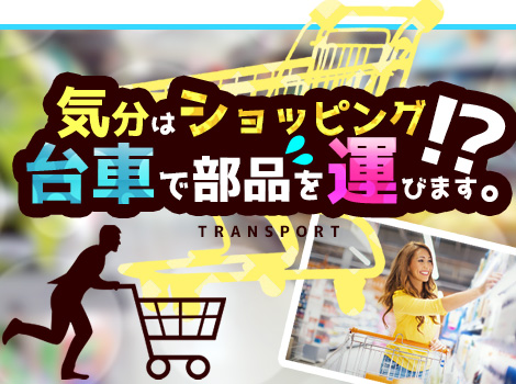 ◆ショッピング気分?!◆ 部品を選んで運ぶだけ!