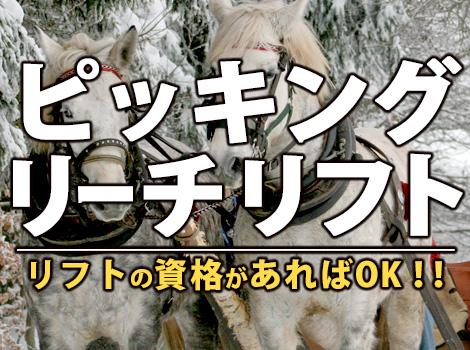 【リーチリフト】工場内の入出荷作業!!