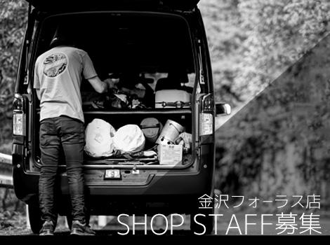◆ストリート系◆ファッション店での販売・接客