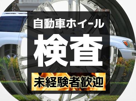 ★時給1400円!★ 目視検査 ⇒ 台車に乗せるだけ!