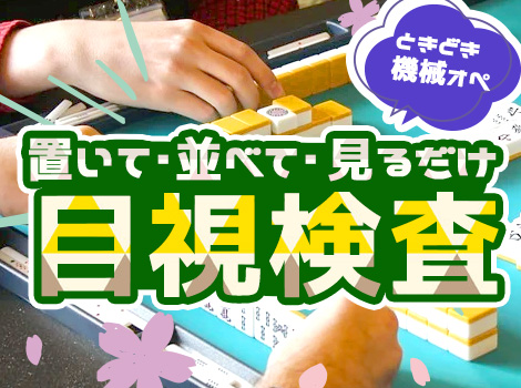 ☆月収30万円以上可能☆置いて・並べて・見るだけ!!
