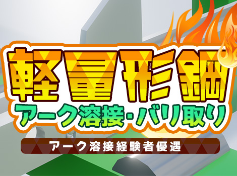 ◎8:30~日勤◎アーク溶接・バリ取り★時給1350円◆