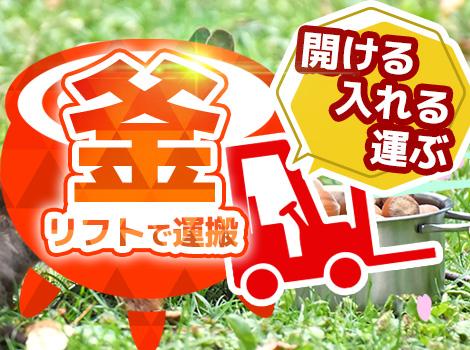 ★時給1450円!!★リフト経験が浅くても乗れる大型リフト?