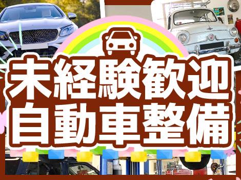 ★未経験OK!!★いろいろな車の整備作業!