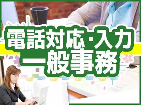 ◆8:30〜日勤専属【一般事務】有給取得率100%!!