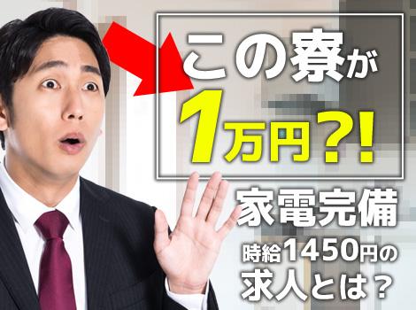 こんなキレイな寮が1万円?! 単純作業⇒時給1450円!