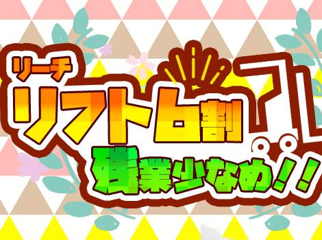 ◆8:30〜日勤専属【リーチリフト作業】リフト6割